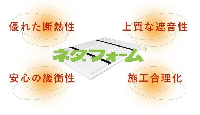 優れた断熱性・上質な遮音性・安心の緩衝性・施工合理化