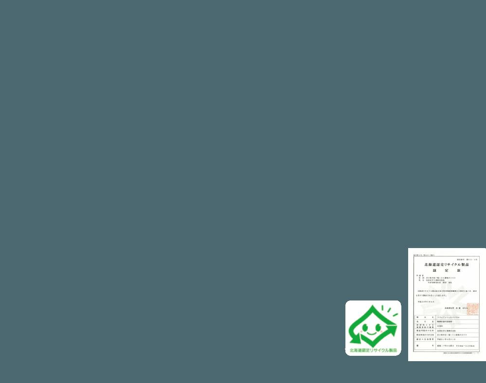 北海道認定リサイクルマーク